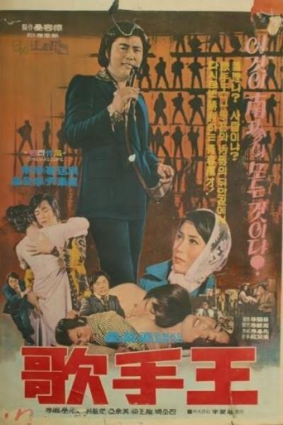 Caratula, cartel, poster o portada de The Singer King