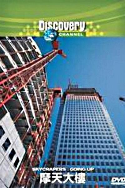 Caratula, cartel, poster o portada de El ascenso de los rascacielos