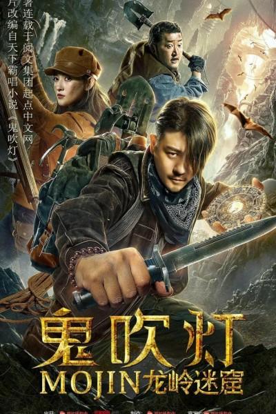 Caratula, cartel, poster o portada de Mojin - The Dragon Labyrinth