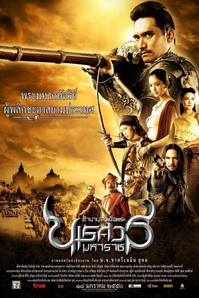 Caratula, cartel, poster o portada de The Legend of Naresuan: Declaration in Independence
