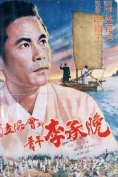 Caratula, cartel, poster o portada de Lee Seung-man and the Independence Movement