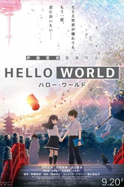 Caratula, cartel, poster o portada de Hello World