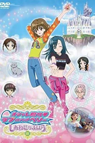 Caratula, cartel, poster o portada de Oshare Majo Love and Berry: Shiawase no Mahou