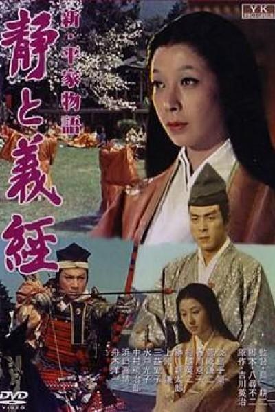 Caratula, cartel, poster o portada de Shin heike monogatari-shizuka to yoshitsune