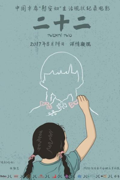 Caratula, cartel, poster o portada de Twenty Two