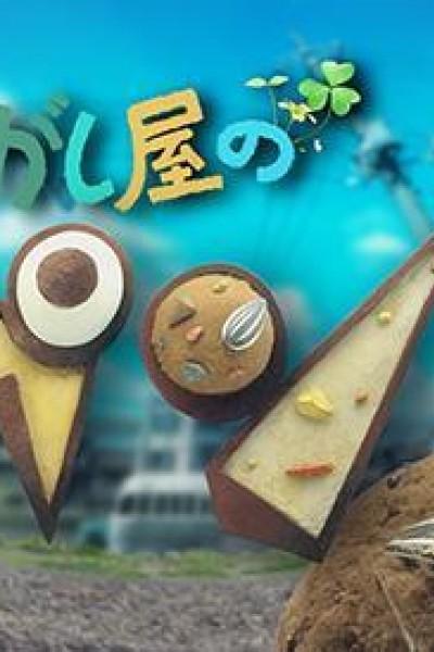 Caratula, cartel, poster o portada de Korogashi-ya no Pun