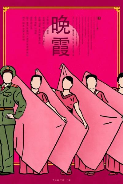 Caratula, cartel, poster o portada de Wan Xia, la última luz del atardecer