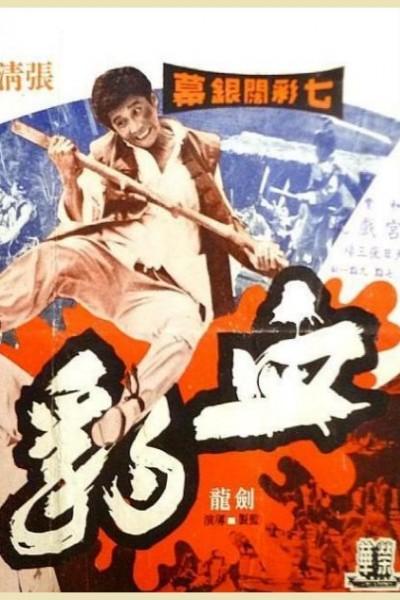 Caratula, cartel, poster o portada de El hombre de la mano de acero contra el dragon rojo