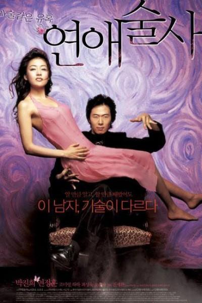 Caratula, cartel, poster o portada de Love in Magic