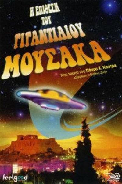 Caratula, cartel, poster o portada de The Attack of the Giant Moussaka