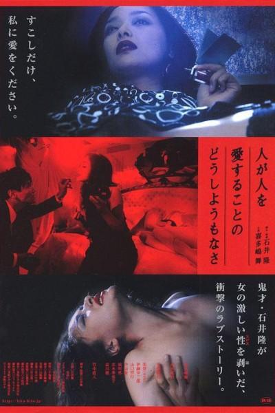 Caratula, cartel, poster o portada de The Brutal Hopelessness of Love