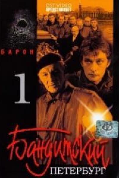 Caratula, cartel, poster o portada de Banditskiy Peterburg: Baron