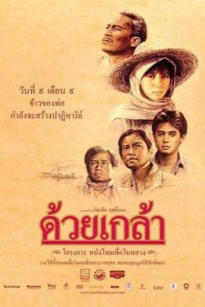 Caratula, cartel, poster o portada de The Seed