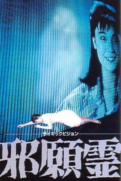 Caratula, cartel, poster o portada de Psychic Vision: Jaganrei