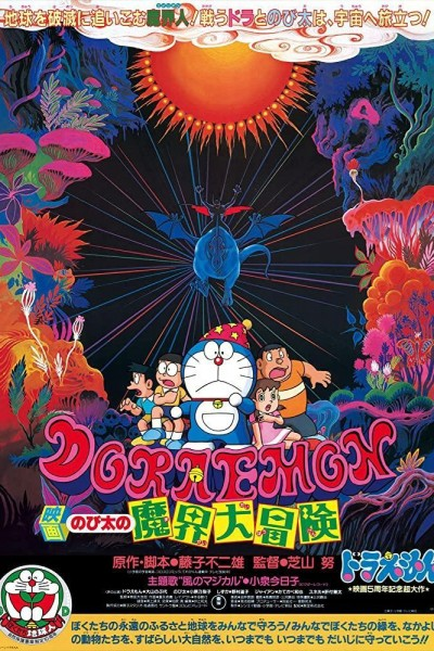 Caratula, cartel, poster o portada de Doraemon: Nobita\'s Great Adventure into the Underworld