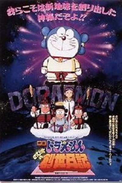 Caratula, cartel, poster o portada de Doraemon: Nobita\'s Diary on the Creation of the World