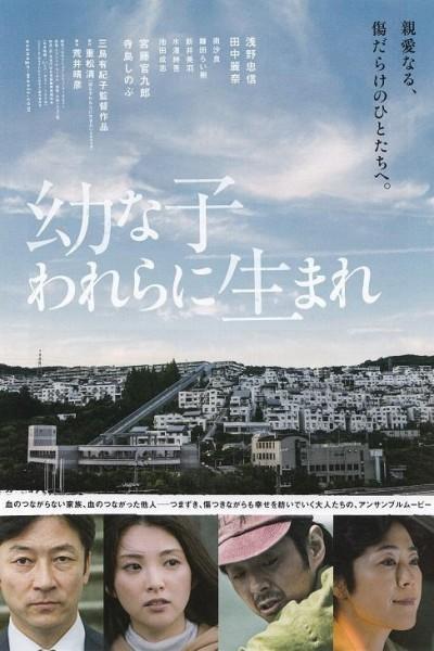 Caratula, cartel, poster o portada de Dear Etranger