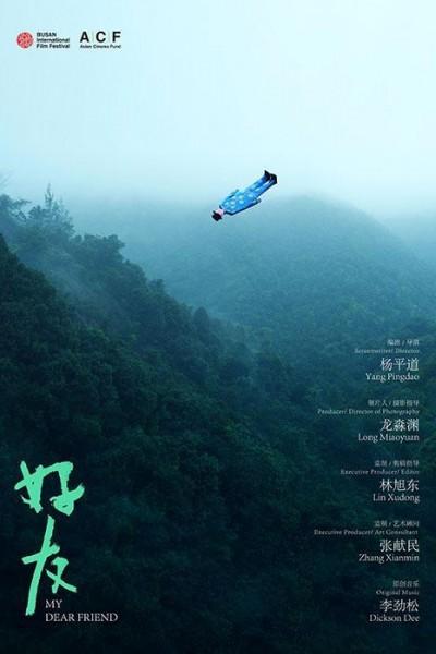 Caratula, cartel, poster o portada de My Dear Friend