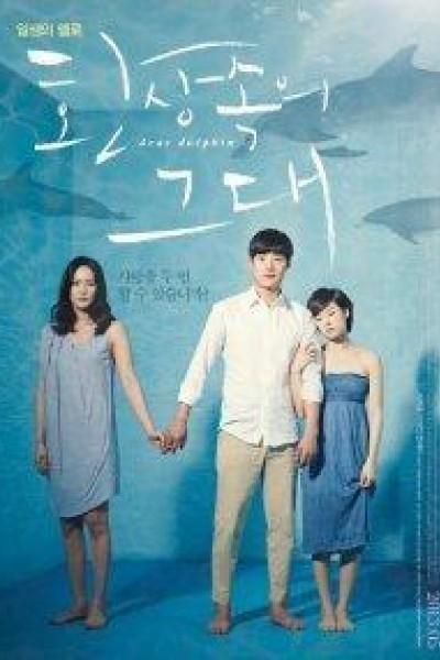 Caratula, cartel, poster o portada de Dear, Dolphin