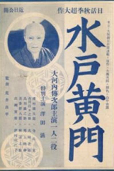 Caratula, cartel, poster o portada de Mito Komon II - The Secret Letter