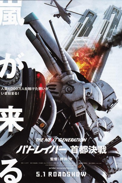Caratula, cartel, poster o portada de The Next Generation Patlabor: Shuto Kessen