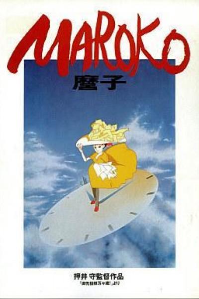 Caratula, cartel, poster o portada de Gosenzosama Banbanzai! the Movie