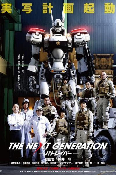 Caratula, cartel, poster o portada de The Next Generation -Patlabor-