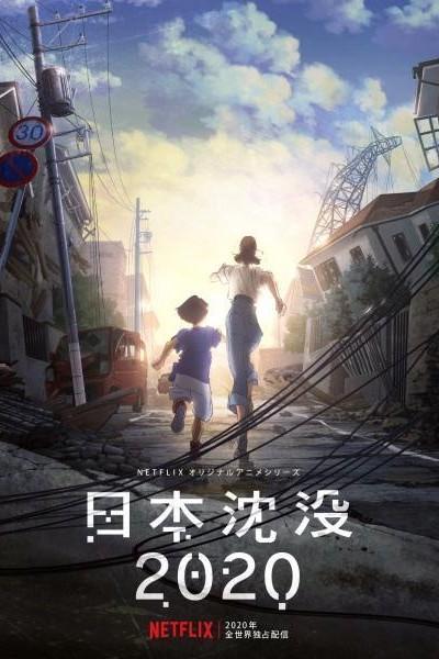 Caratula, cartel, poster o portada de El hundimiento de Japón: 2020