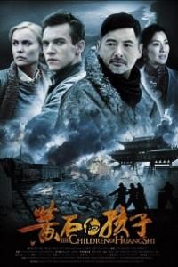 Caratula, cartel, poster o portada de Los niños de Huang Shi