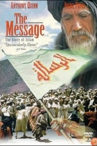 Caratula, cartel, poster o portada de Mahoma, el mensajero de Dios