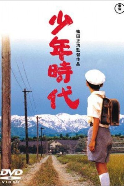Caratula, cartel, poster o portada de Childhood Days