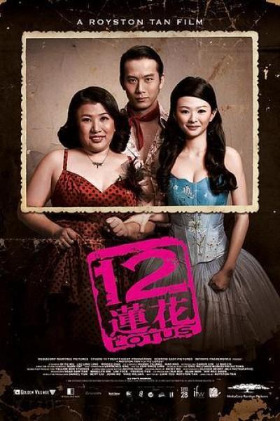 Caratula, cartel, poster o portada de 12 Lotus