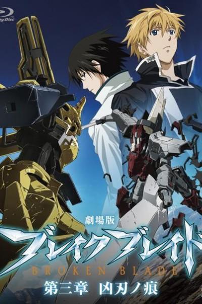 Caratula, cartel, poster o portada de Broken Blade: The Scar of Weapon (Break Blade 3)