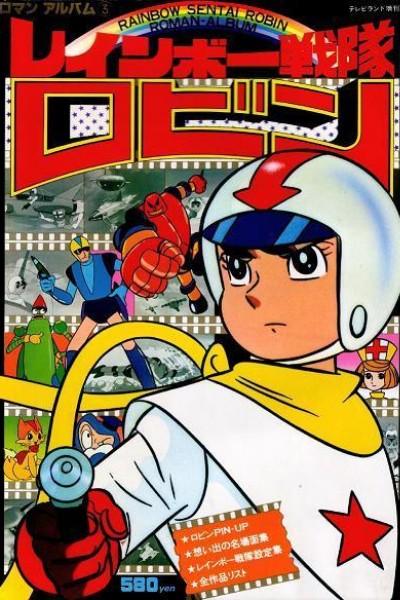 Caratula, cartel, poster o portada de Escuadrón Arcoiris