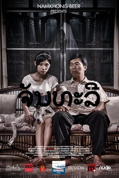 Caratula, cartel, poster o portada de Chanthaly