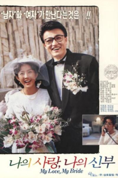 Caratula, cartel, poster o portada de My Love, My Bride
