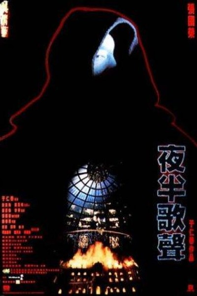 Caratula, cartel, poster o portada de The Phantom Lover