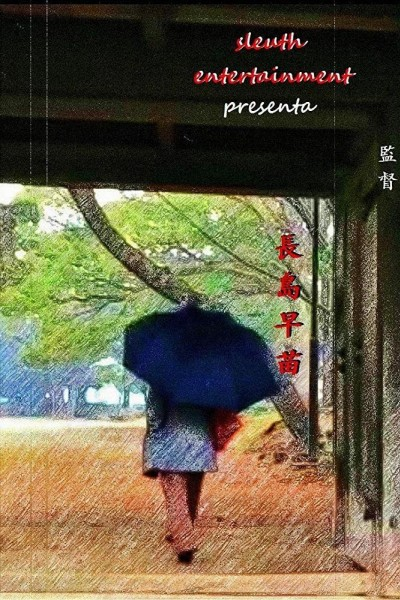 Caratula, cartel, poster o portada de El viaje de Sanae al castillo de Tsuchiura