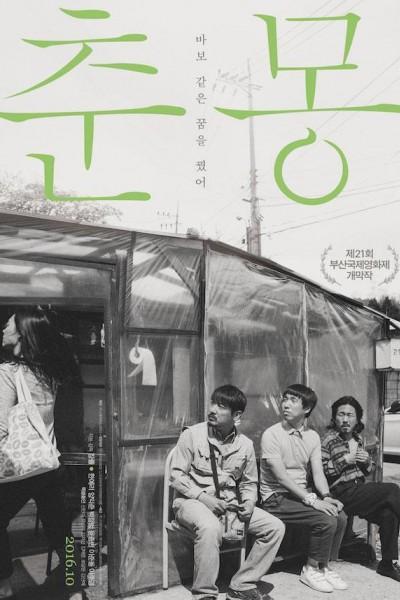 Caratula, cartel, poster o portada de A Quiet Dream