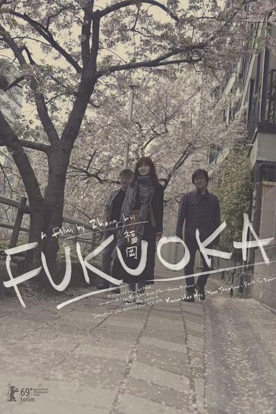 Caratula, cartel, poster o portada de Fukuoka