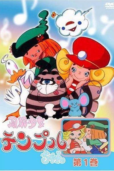 Caratula, cartel, poster o portada de Sabrina y sus amigos