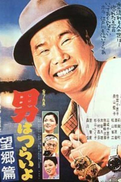 Caratula, cartel, poster o portada de Tora-san 5: Tora-san\'s Runaway