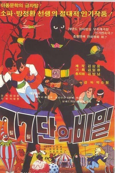 Caratula, cartel, poster o portada de El secreto del Grupo 77