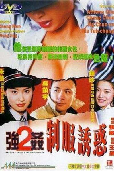 Caratula, cartel, poster o portada de Raped by an Angel 2: The Uniform Fan
