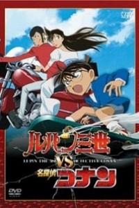 Caratula, cartel, poster o portada de Lupin III vs. Detective Conan
