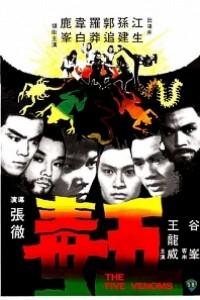Caratula, cartel, poster o portada de Los cinco venenos