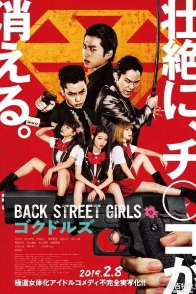 Caratula, cartel, poster o portada de Back Street Girls: Gokudoruzu