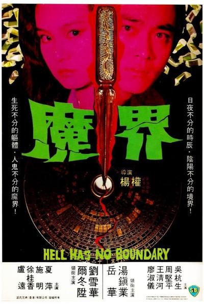 Caratula, cartel, poster o portada de Hell Has No Boundary