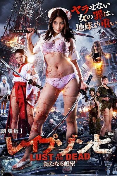 Caratula, cartel, poster o portada de Rape Zombie 5