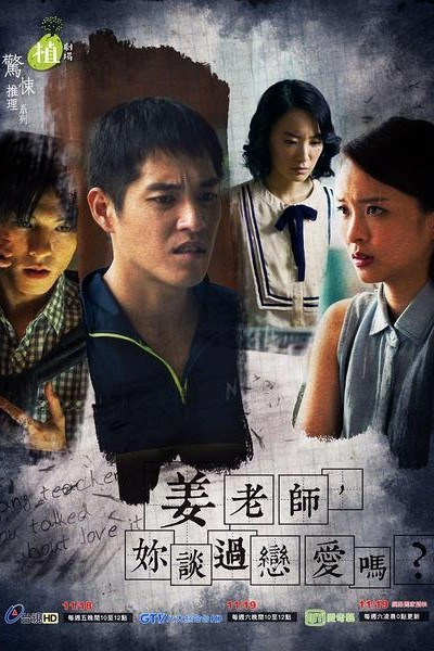 Caratula, cartel, poster o portada de Jiang Teacher, You Talked About Love It